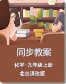 北京課改版 化學 九年級上冊 同步教案