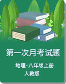 2019-2020学年 初中地理 人教版 八年级上册 第一次月考试题