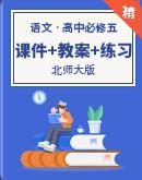 北��大版�Z文高中必修五同步�K�n件+教案+��+拓展��x