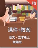 【2019秋】新人教部编版语文五年级上册同步课件+教案+视频+素材+单元试卷
