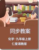 仁爱湘教版  化学 九年级上册 同步教案