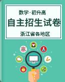 2016-2019年浙江省各地区中考自主招生数学试卷汇总