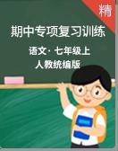 人教统编版语文七年级上册期中专项复习训练(解析版)