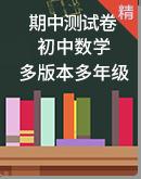 【期中复习】2019年上册 初中数学期中测试卷 多年级多版本汇总