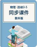 (新课标)教科版 高中物理 选修3-5 同步课件