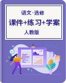 高中語文 人教版(新課程標準) 選修 《新聞閱讀與實踐》 同步課件+練習+學案