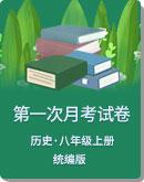 部编版 初中历史 八年级上册(2017)第一次月考试卷(含答案)