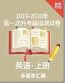 2019-2020年初中英語第一次月考模擬測試卷多版本多年級匯總