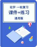 2020版 高考化学 江苏专用(课件+练习)一轮复习