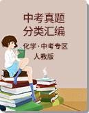 初中化学 中考专区 真题分类汇编 (人教版)