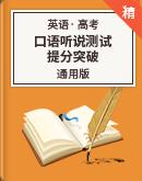 [备考2020]高考英语口语听说测试提分突破(ppt+mp3)