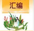 浙江省湖州地区2018-2019届九年级上学期期末英语试卷各题型分类整理汇编