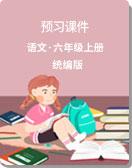 小学语文 统编版 六年级上册 预习课件