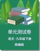 初中语文 九年级下册 (2018部编)单元基础过关+阶段综合测试卷(含答案)