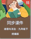 【2019秋】统编版道德与法治九年级下册同步课件+素材