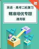 2020高考英语二轮复习精准培优专练(原卷版+解析版)