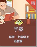 浙教版科学七上同步学案