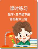 小学数学 青岛版六三制 三年级下册 课时练习(含答案)