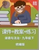 统编版道德与法治九年级下册课件+教案+练习