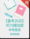 【备考2020】中考英语听力模拟试题(含听力音频+听力书面材料+答案)