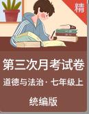 2019-2020学年统编版七年级道德与法治上册第三次月考试卷(范围:1-3单元)