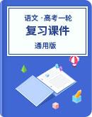 高中语文 高考专区 一轮复习 课件(通用版)