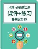 鲁教版(2019)高中地理 必修第二册 课件+练习
