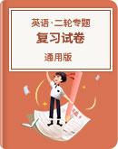2020版 高考英语 二轮专题复习试卷(江苏专版)