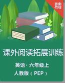 人教pep版英语六年级上册单元课外阅读训练﹙含答案﹚