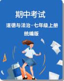 统编版2019--2020年七年级上册 道德与法治 期中考试 各地试卷