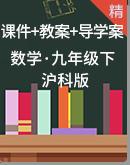 沪科版数学九年级下册 课件+教案+导学案