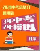 【备考2020】3年中考+2年模拟精练(课件+试卷)