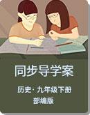 部编版 初中历史 九年级下册(2018) 同步导学案