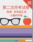 2019-2020學年第一學期小學英語人教pep版各年級(第二次月考)試卷匯總﹙含答案)