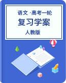 人教版 语文 高考专区一轮复习学案  (教学资料、复习补习资料)