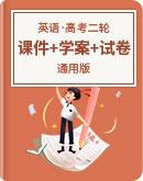 2020版高考英语 二轮复习 课件+学案+试卷 浙京津鲁琼专用版(通用版)