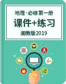(新教材)湘教版2019 地理 必修第一册 课件+练习
