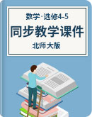 北师大版 高中数学 选修4-5 同步教学课件