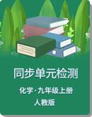 初中化学 人教版 九年级上册 同步单元检测