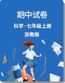 浙江省各地区 2019学年第一学期 科学 七年级上册 期中试卷