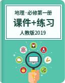 人教版(2019)高中地理 必修第一册 课件+练习