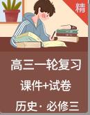 【备考2020】高三历史(必修三) 一轮专题复习 课件+试卷