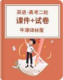 2020版 高考英语 二轮复习 课件+试卷 江苏专用版 (牛津译林版)