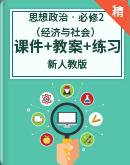 新人教版高中思想政治必修2 经济与社会同步课件+教案+练习(含视频素材)
