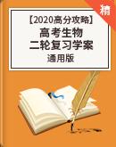 【2020高分攻略】高考生物二轮复习学案 (原卷+解析卷)
