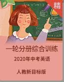 2020年中考英语一轮分册综合训练(含答案)
