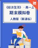 2019-2020学年高一上学期人教版(新课标)高中政治《经济生活》期末检测复习题(含答案解析)