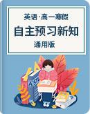 2019-2020學年 英語 高一寒假 自主預習新知(通用版)