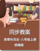 2019年秋 统编版 道德与法治 八年级上册 教案