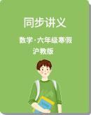 初中数学 沪教版(五四学制)六年级寒假班 同步讲义